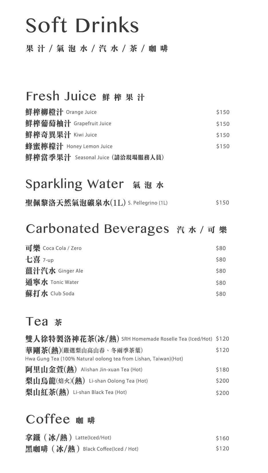 SRH new menu_酒水I_OL-15.png