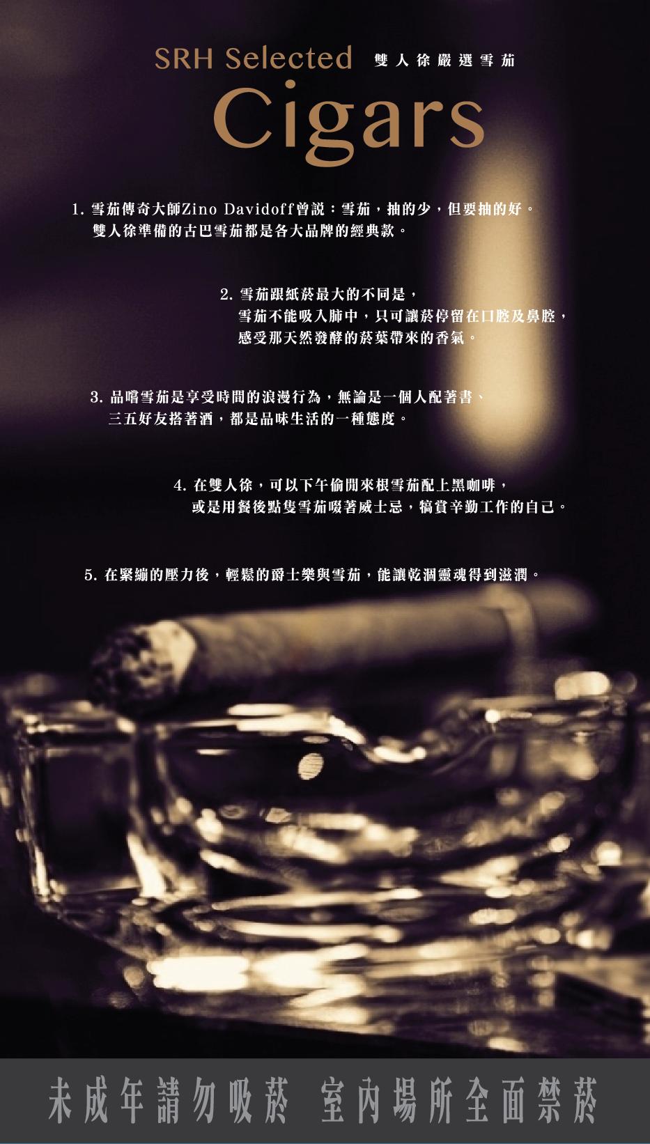 SRH new menu_酒水I_OL-16.png