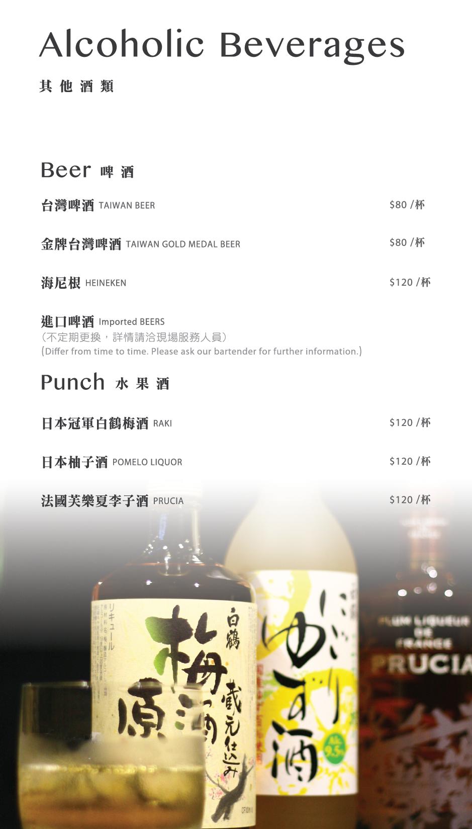 SRH new menu_酒水I_OL-14.png
