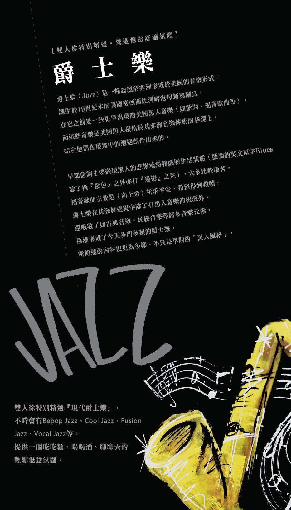 SRH new menu_酒水I_內湖_OL-04.png