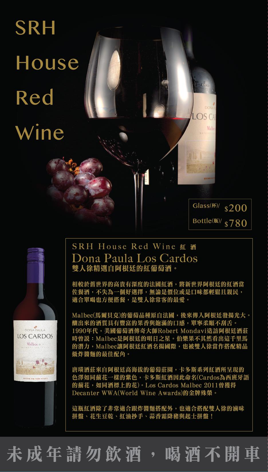 SRH new menu_酒水I_內湖_OL-05.png