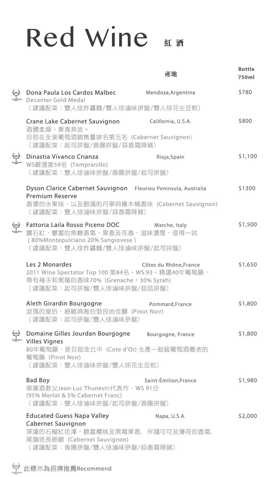 SRH new menu_酒水I_內湖_OL-06.png