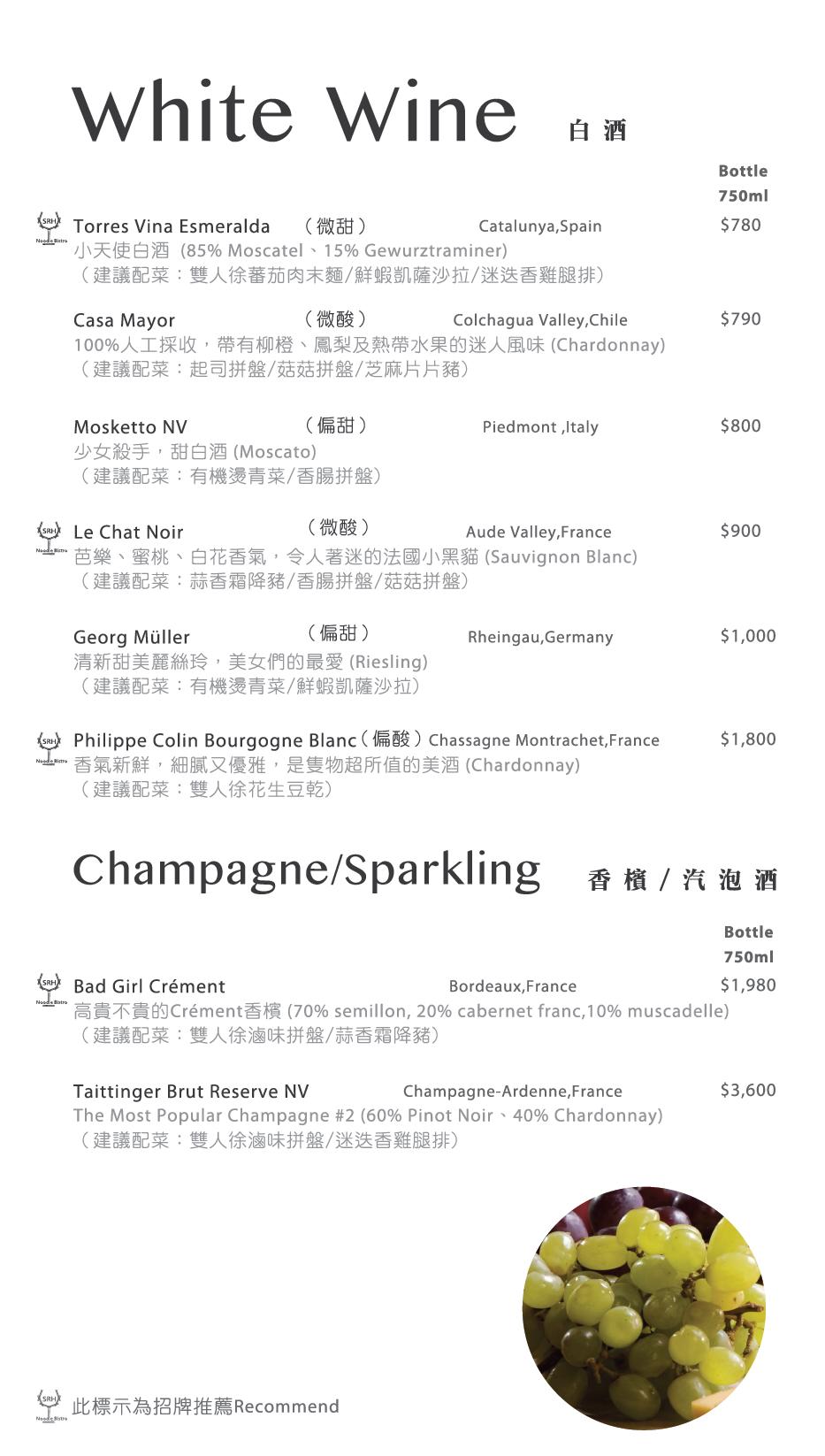 SRH new menu_酒水I_內湖_OL-08.png