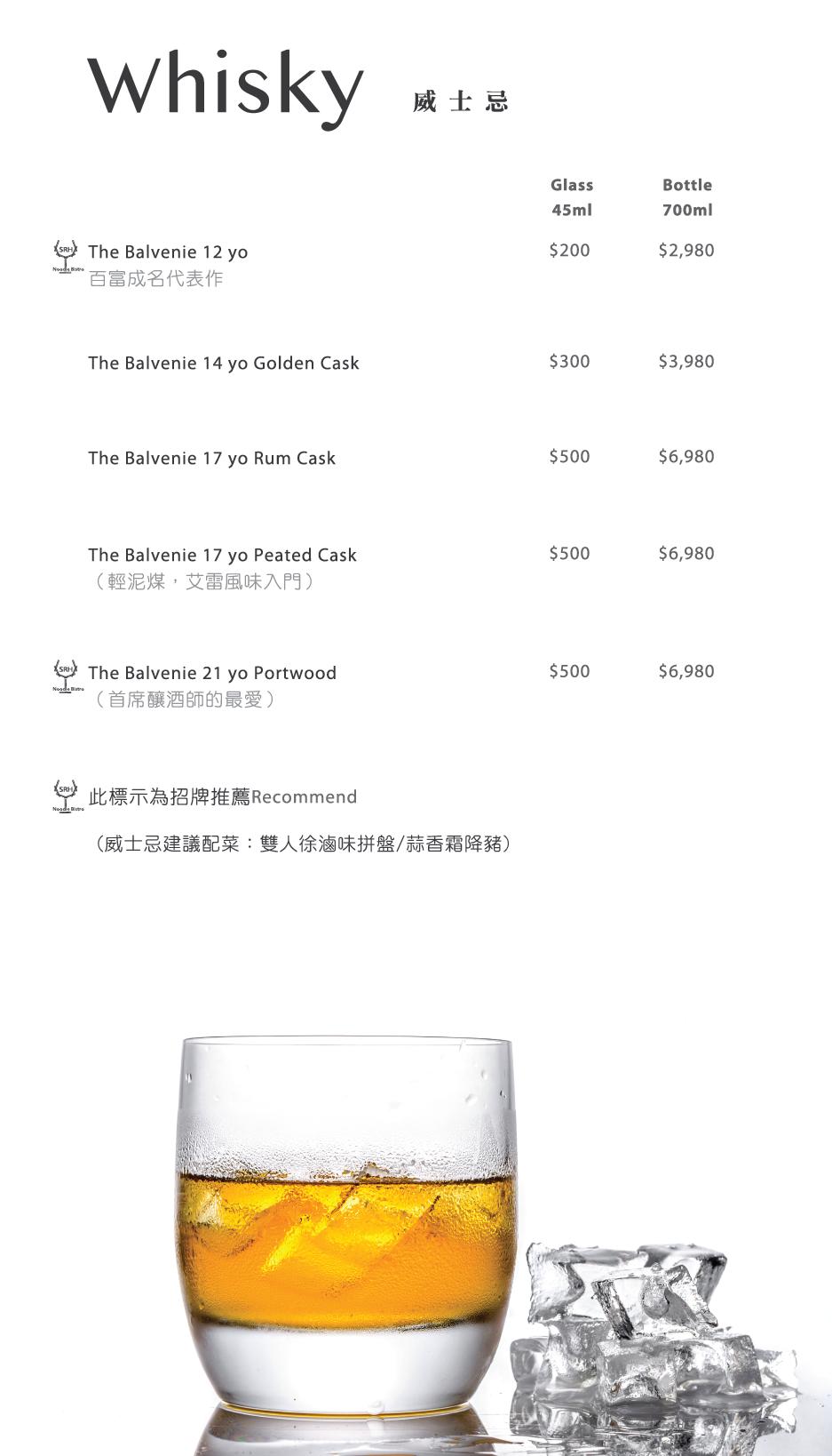 SRH new menu_酒水I_內湖_OL-10.png