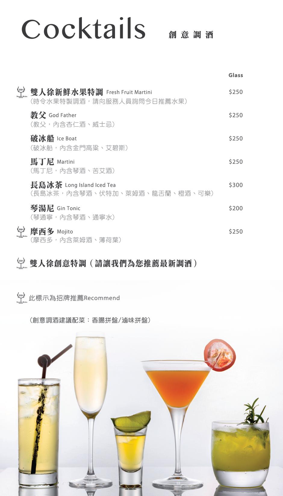 SRH new menu_酒水I_內湖_OL-12.png
