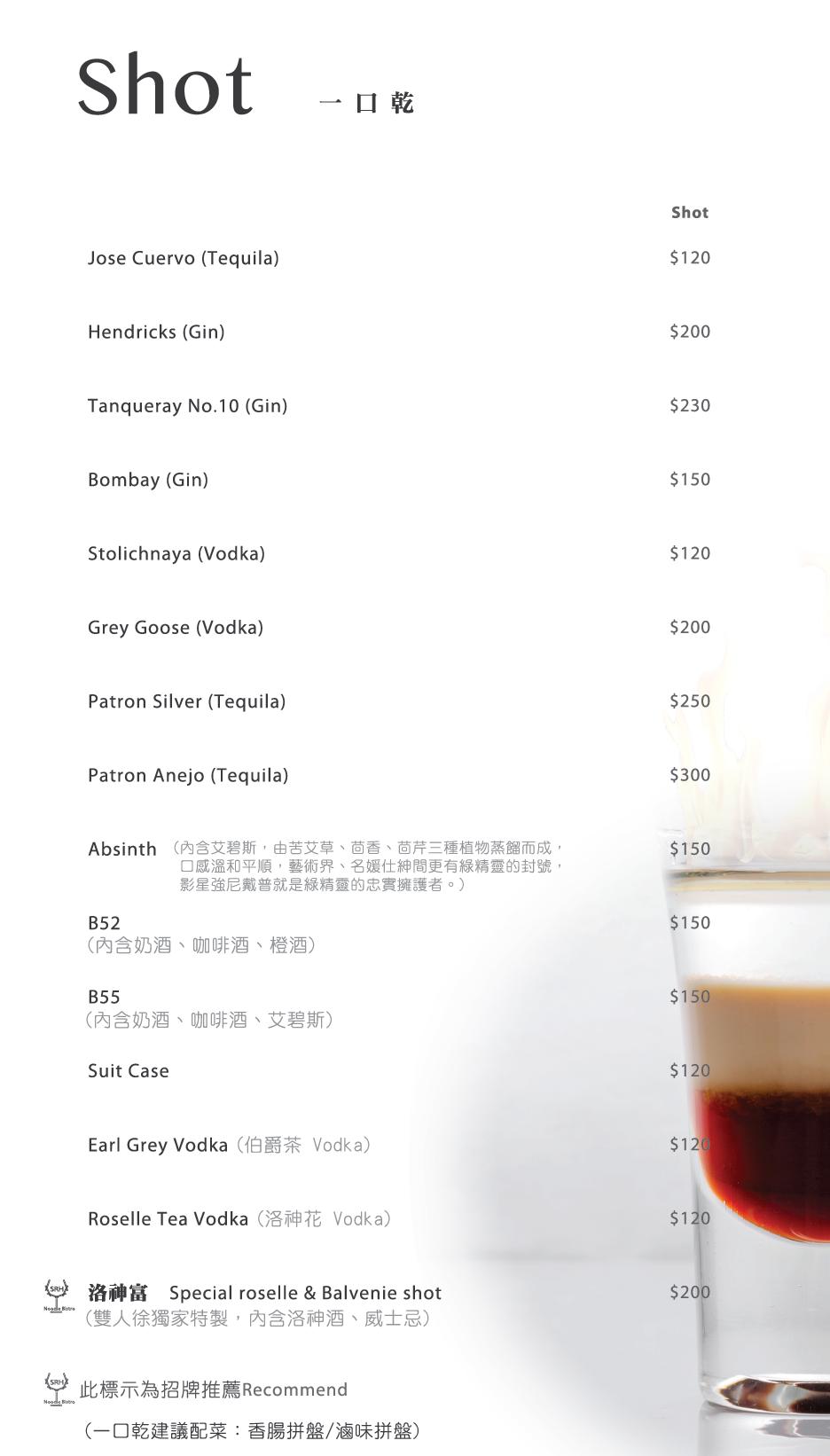 SRH new menu_酒水I_內湖_OL-13.png