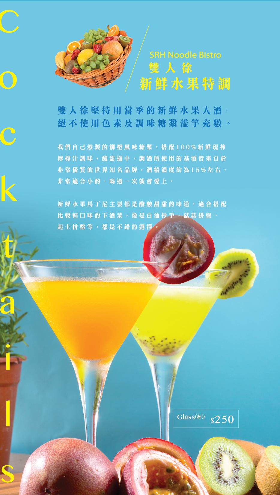 SRH new menu_酒水I_內湖_OL-11.png