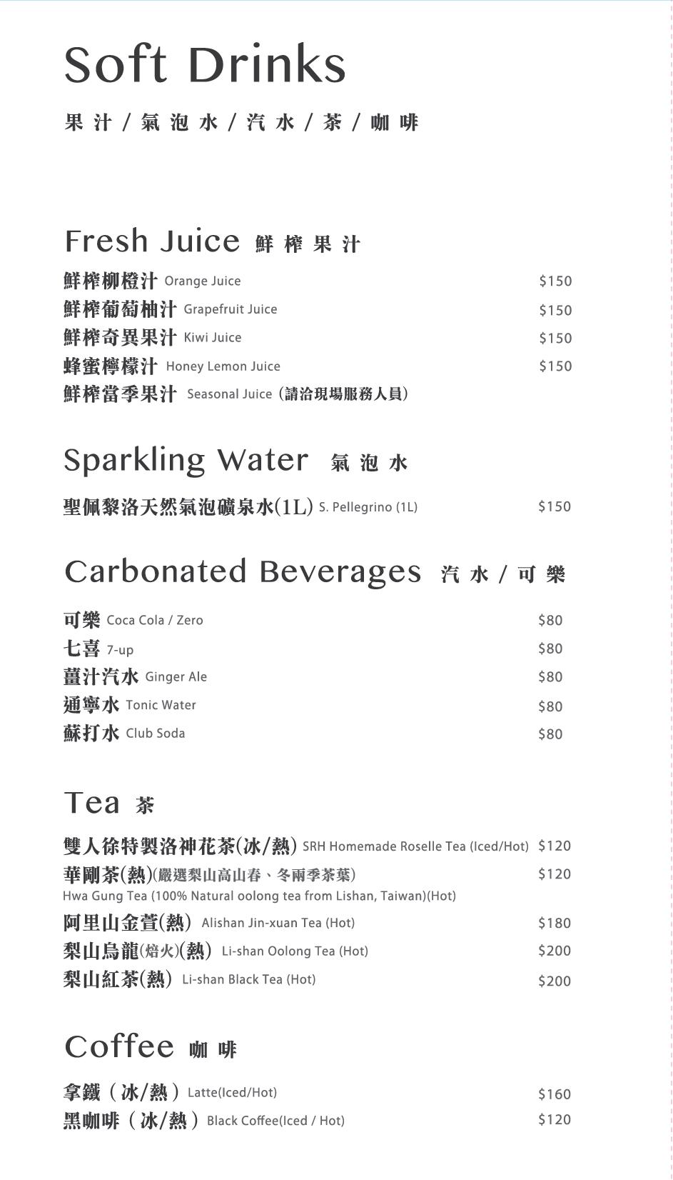 SRH new menu_酒水I_內湖_OL-15.png