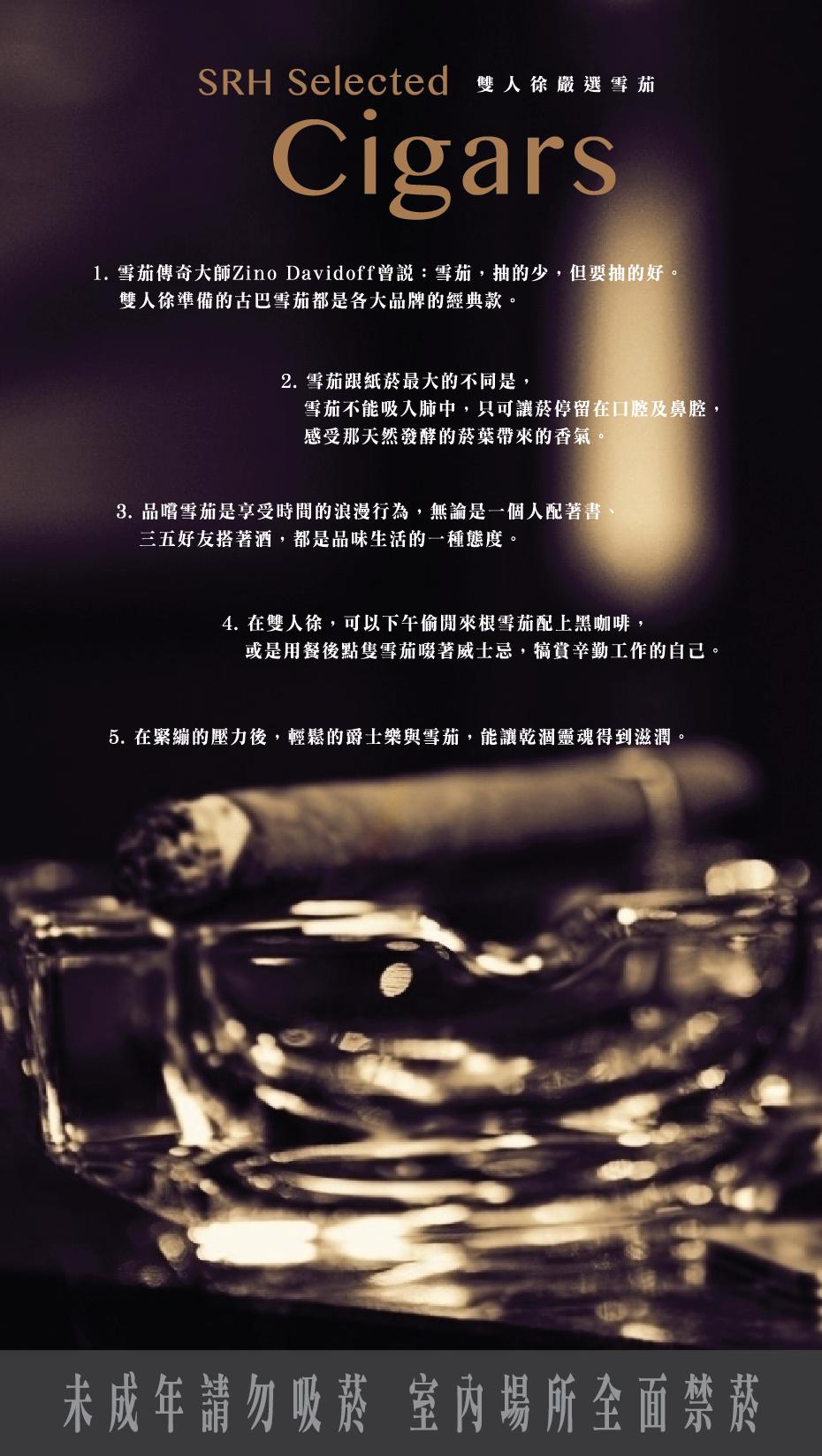 SRH new menu_酒水I_內湖_OL-16.png