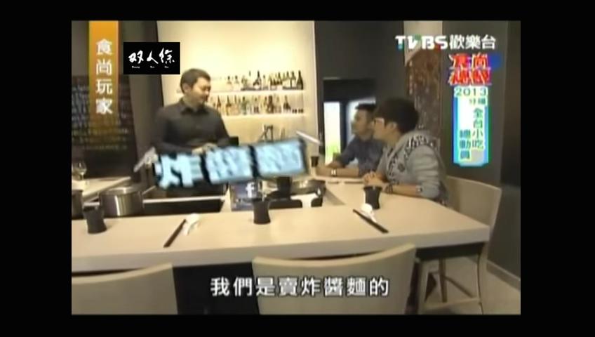 2013/01/21 TVBS | 食尚玩家 貴婦級平民美食精華版