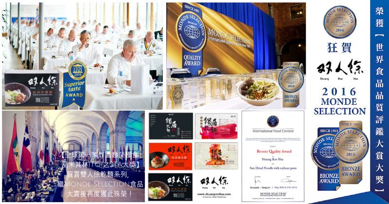 國際食品大賞獲獎