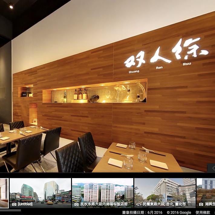 Pano 360度餐廳全景