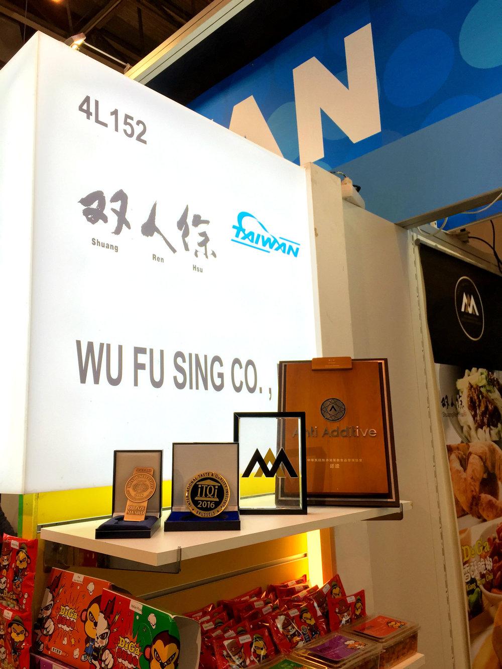 台灣品牌參與2016法國SIAL國際食品展.JPG