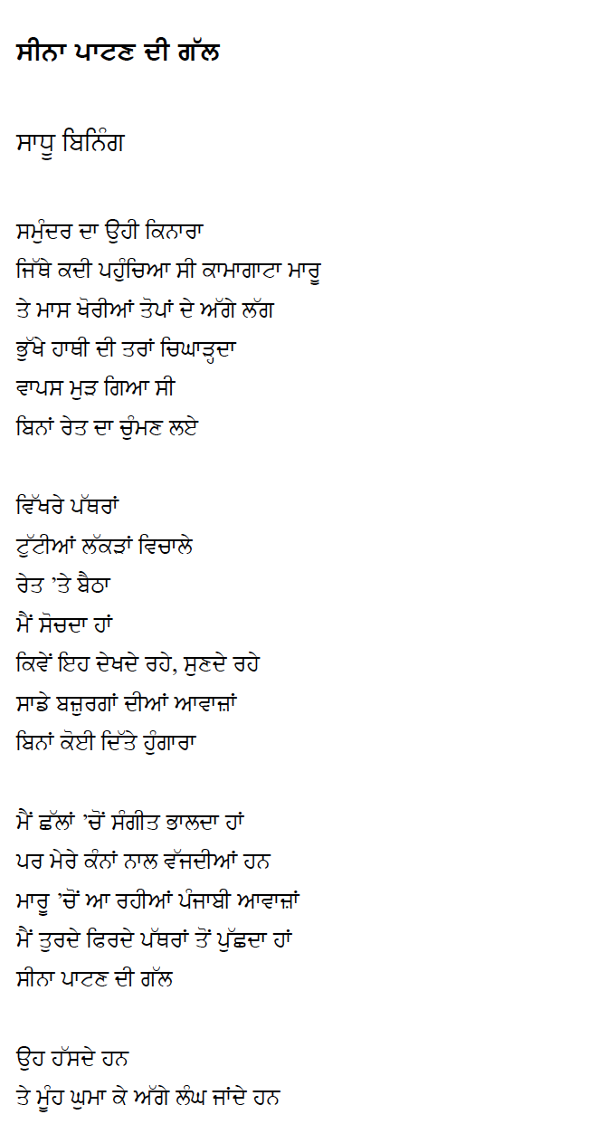 The Heartbreaking Incident (Punjabi).png