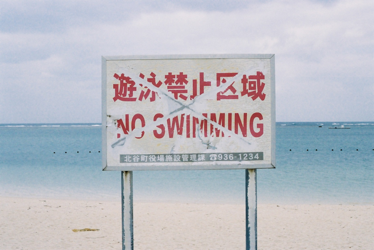 No Swimming.jpg