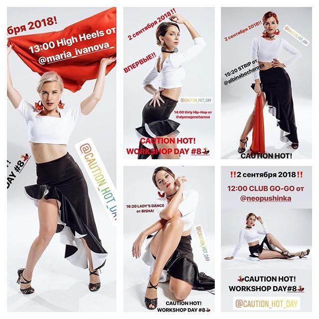 🔥‼ Caution HOT! Workshop Day #8‼🔥 ❗2 сентября 2018 (воскресенье) 💃🏼Club Go-Go💃🏼High Heels💃🏼Girly Hop-Hop💃🏼Strip💃🏼Lady's Dance ♥️Мастер-классы от участниц основного состава Caution Hot! dance project, хореографов и действующих преподавателей танцевальных школ Москвы! ➡ Регистрация: активная ссылка в профиле! ‼️Успейте оплатить до 2 августа включительно по самой выгодной цене! . . #cautionhot #cautionhotbigteam #cautionhotdanceproject #cautionhotproduction #cautionhotworkshopday #chwd #cautionhotworkshopday8 #clubgogo #highheels #girlyhiphop #ladysdance #strip #танцы #мастеркласс #елизаветамухина #марияиванова #аленагончарова #альбинабочарова #биша #танцевальныеклассы #мастерклассы