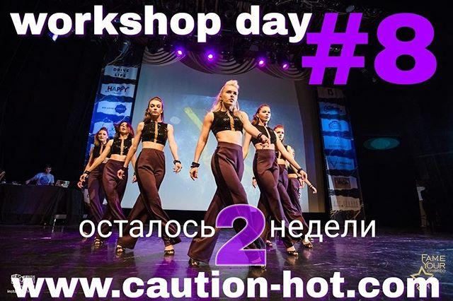 💣ВСЕГО 2 НЕДЕЛИ?! 🔥‼ Caution HOT! Workshop Day #8‼🔥 ⠀ ❗2 сентября 2018 (воскресенье) 💃🏼Club Go-Go💃🏼High Heels💃🏼Girly Hop-Hop💃🏼Strip💃🏼Lady's Dance ⠀ ♥️Мастер-классы от участниц основного состава Caution Hot! dance project, хореографов и действующих преподавателей танцевальных школ Москвы! ⠀ ➡Регистрация: по активной ссылке в профиле! ‼️Ещё есть возможность занять своё место в зале! ⠀  #cautionhot #cautionhotbigteam #cautionhotdanceproject #cautionhotproduction #cautionhotworkshopday #chwd #cautionhotworkshopday8 #clubgogo #highheels #girlyhiphop #ladysdance #strip #танцы #мастеркласс #елизаветамухина #марияиванова #аленагончарова #альбинабочарова #биша #танцевальныеклассы #мастерклассы