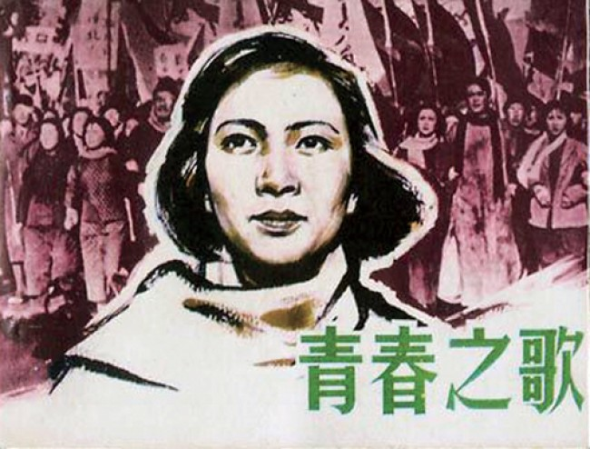 Poster for the 1959-movie Song of Youth, which marked the 10th anniversary of China's Communist Party