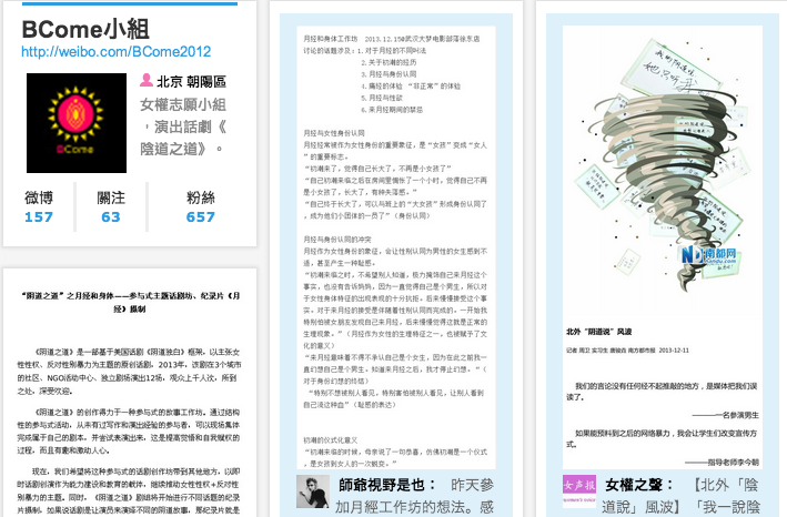 Bcome page on Sina Weibo, China's biggest microblogging service.