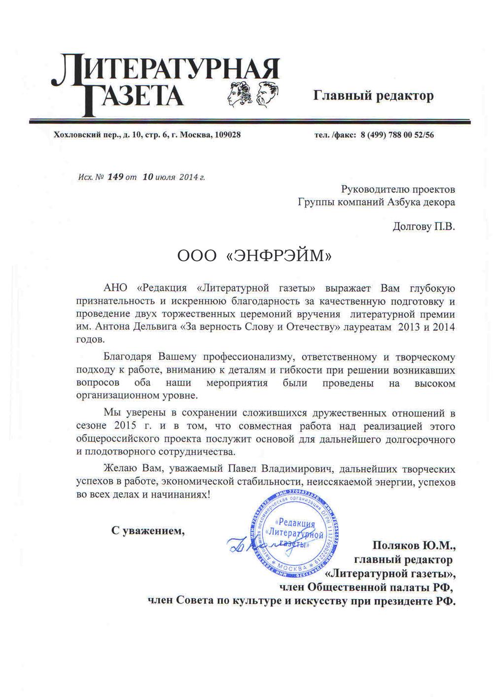 """Благодарность от """"Литературной газеты"""""""