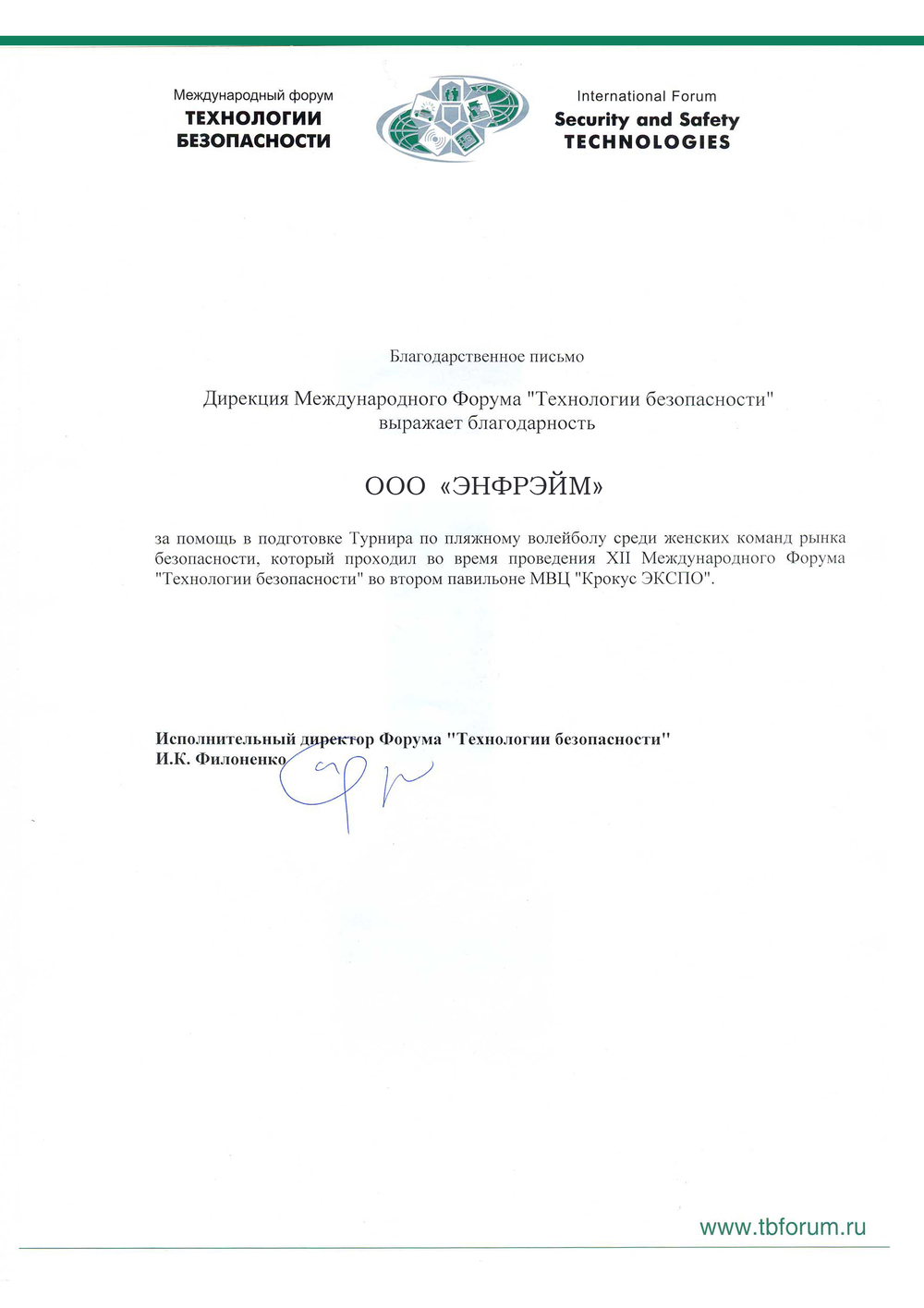 """Благодарность от организаторов форума """"Технология безопасности"""""""