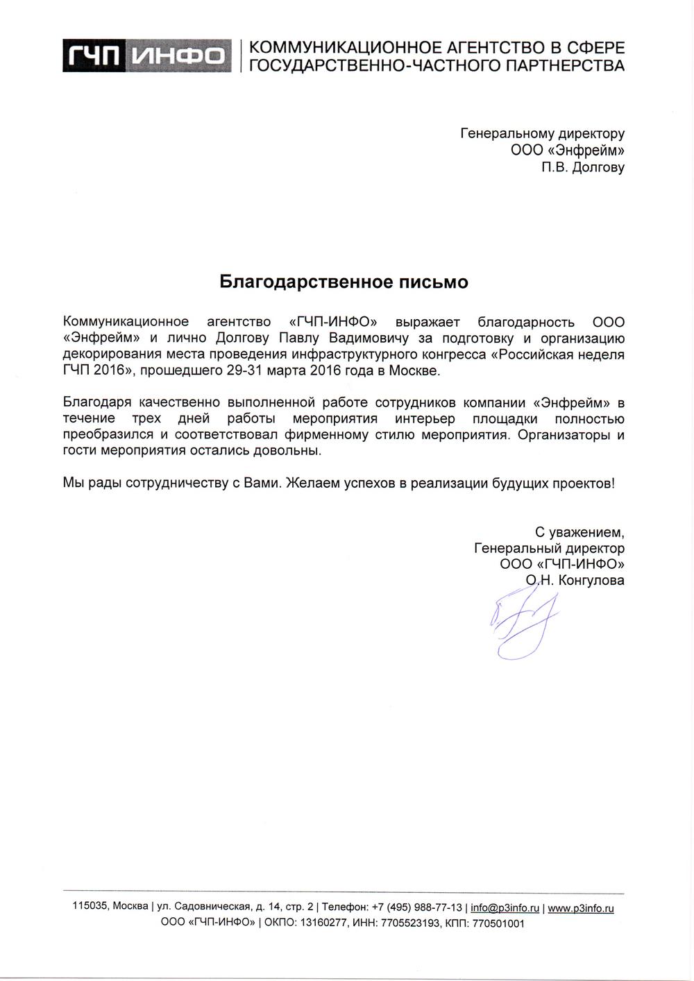 Благодарственное письмо за оформление форума государственно-частного партнерства в 2016 году
