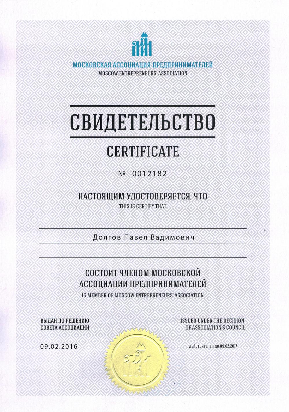 Свидетельство, выданное учредителю Enframe design&decor Московской ассоциацией предпринимателей