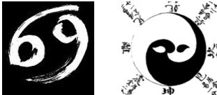 Left: Astrological Symbol for Cancer. Wellcome Images. (CC) Right: Bagua diagram by Zhao Huiqian. (PD)