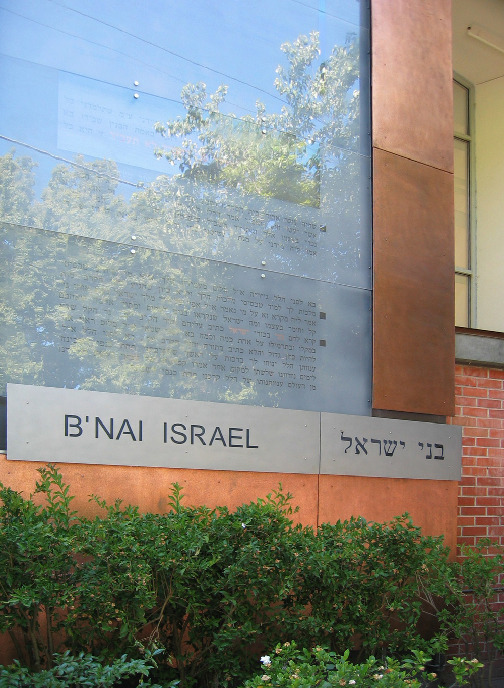 Congregation B'nai Israel Talmud Page.jpg