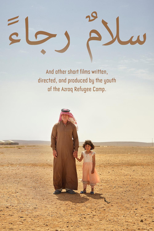 002_Azraq_Film_Poster_D03.jpg