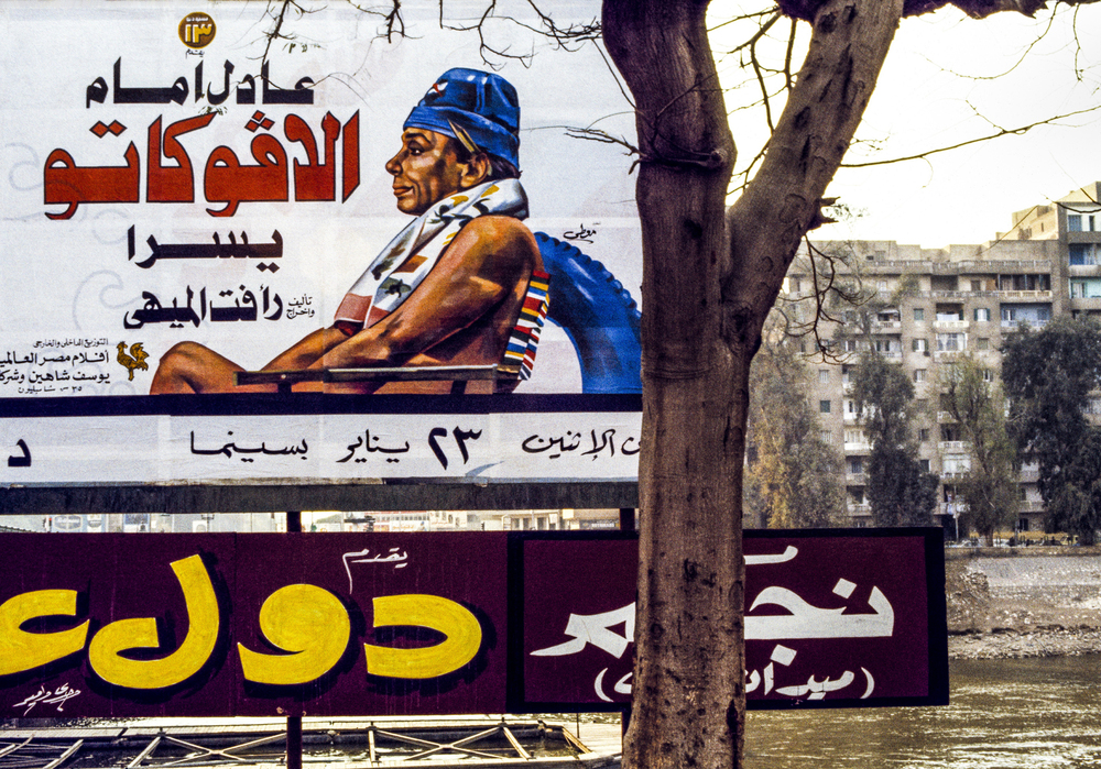 Lucien Samaha   Al Avocato (Cairo Billboards) , 1984, printed 2014 archival pigment print 30 x 44 inches 76.2 x 111.8 cm