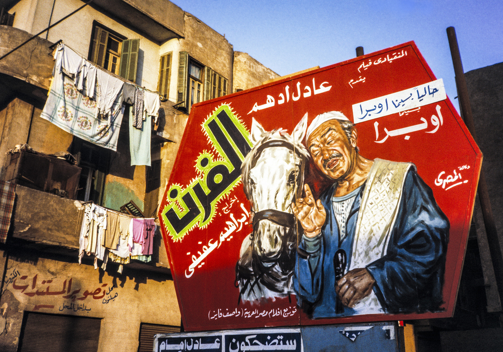 Lucien Samaha   Cinema Opera (Cairo Billboards) , 1984, printed 2014 archival pigment print 30 x 44 inches 76.2 x 111.8 cm
