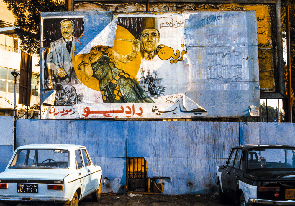Lucien Samaha   Cinema Radio and Modern (Cairo Billboards) , 1984, printed 2014 archival pigment print 30 x 44 inches 76.2 x 111.8 cm