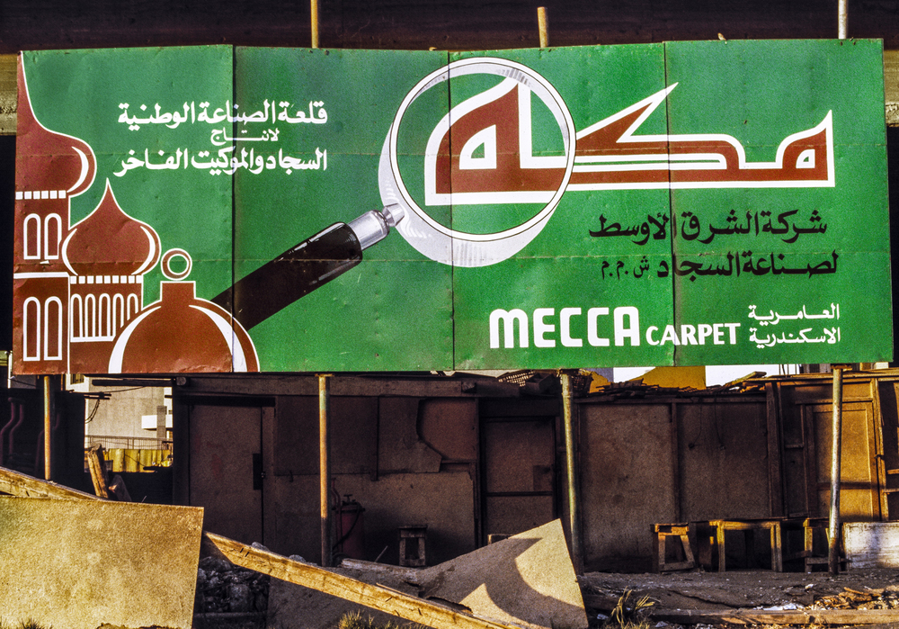 Lucien Samaha   Mecca Carpet (Cairo Billboards) , 1984, printed 2014 archival pigment print 30 x 44 inches 76.2 x 111.8 cm