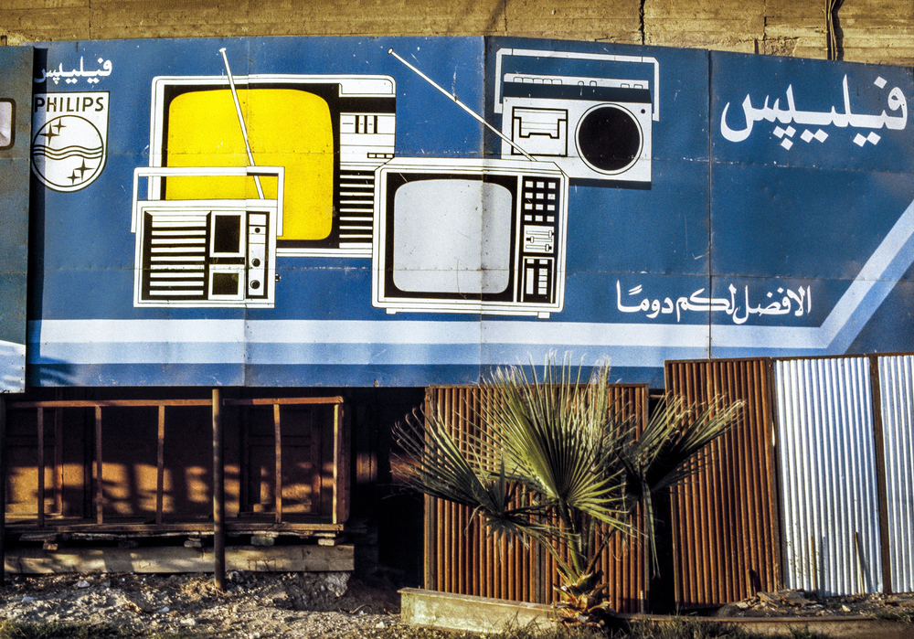 Lucien Samaha   Philips Electronics (Cairo Billboards) , 1984, printed 2014 archival pigment print 30 x 44 inches 76.2 x 111.8 cm