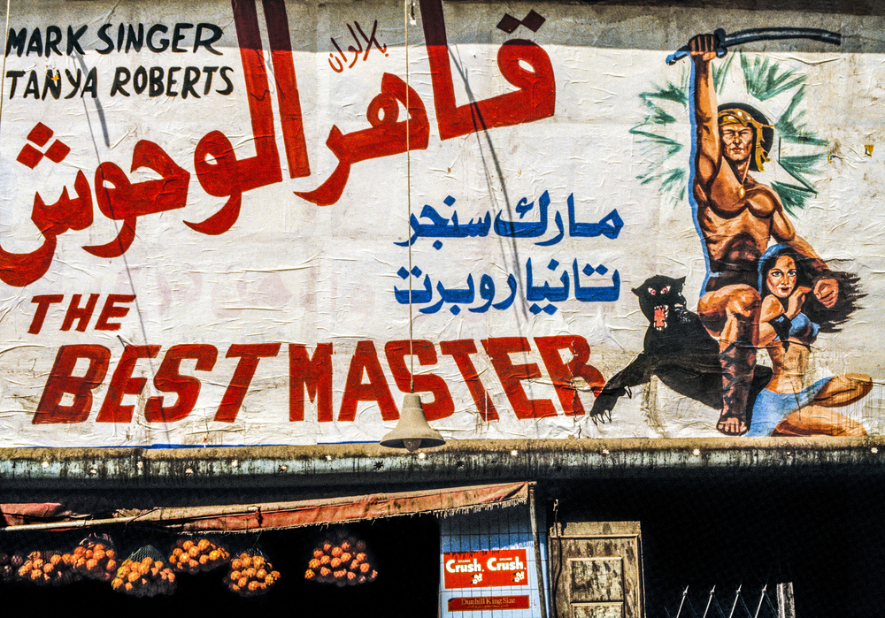 Lucien Samaha   The Best Master (Cairo Billboards) , 1984, printed 2014 archival pigment print 30 x 44 inches 76.2 x 111.8 cm