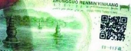 china-banknote-qr-code.jpg