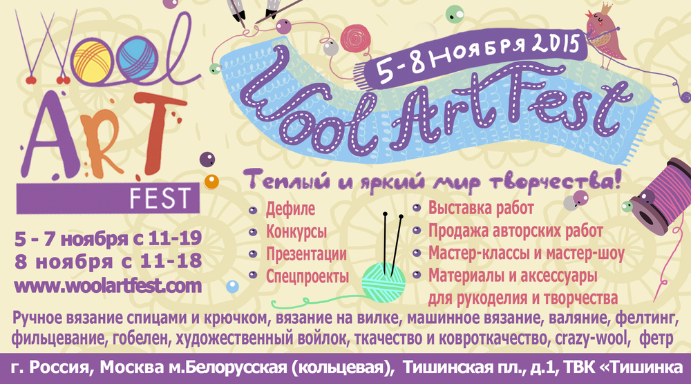http://woolartfest.com/