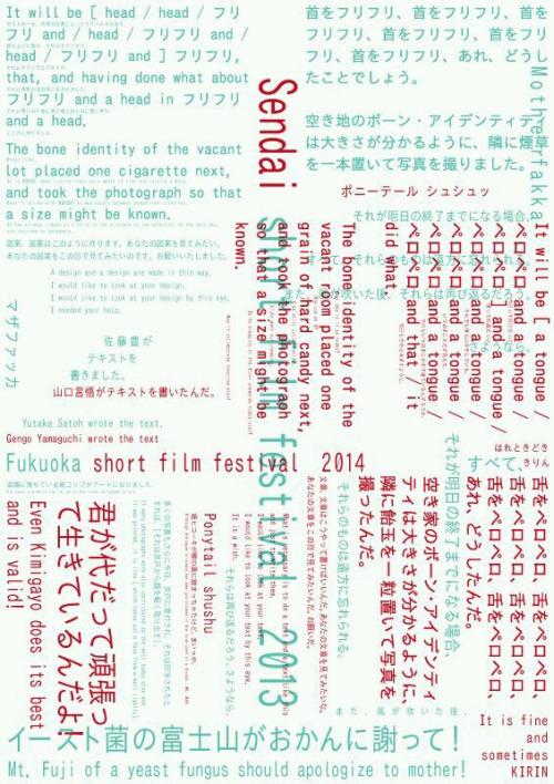 Japanese Poster: Short Film Festival. Yutaka Satoh / Gengo Yamaguchi. 2014