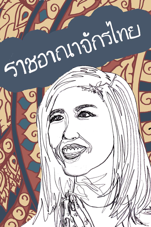 YingluckShinawatra, 2012