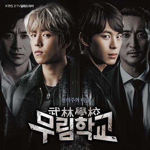 Artist:Z.Hera, Ryeo Jin     Song:Unlike Me    Album:Moorim School OST