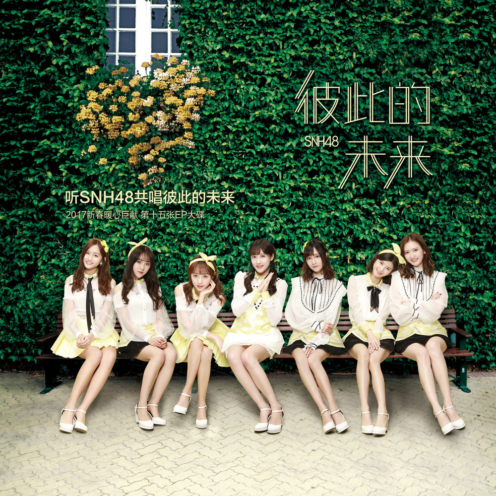 Artist:SNH48    Song: 天使与恶魔    Album: 彼此的未来