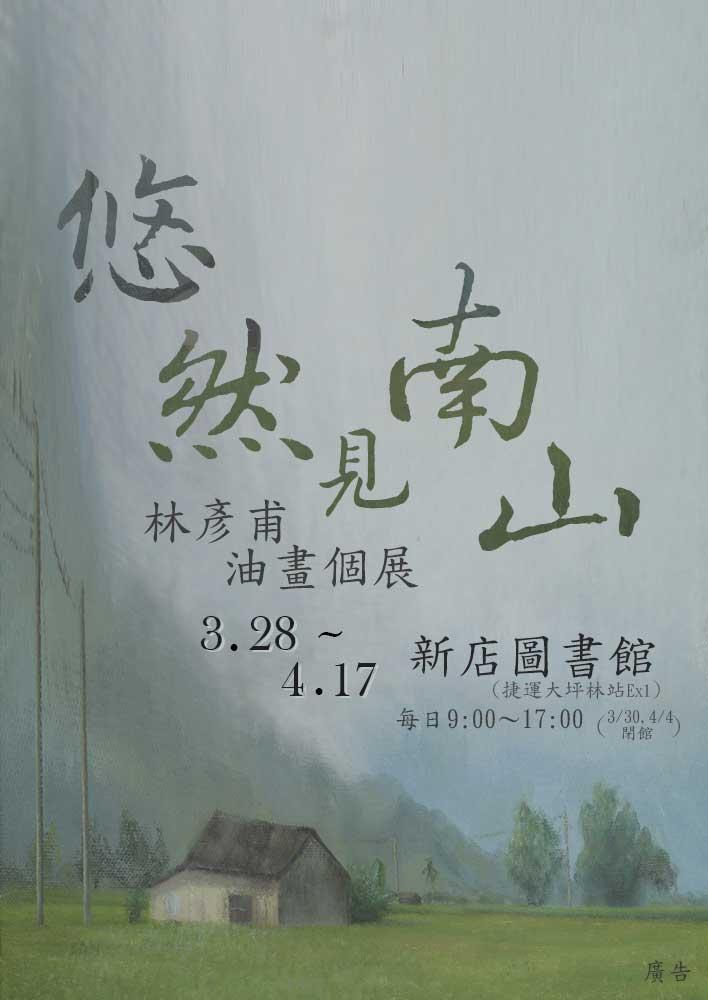 悠然見南山 — 林彥甫 油畫個展