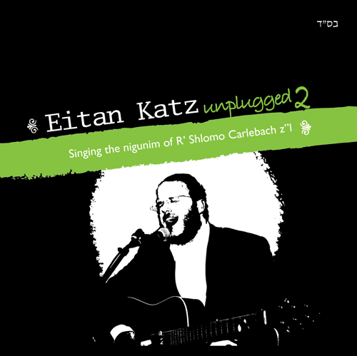 eitan-katz_unplugged2.jpg