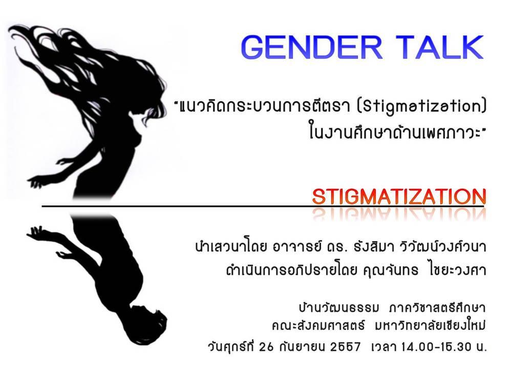 GENDER TALK #1