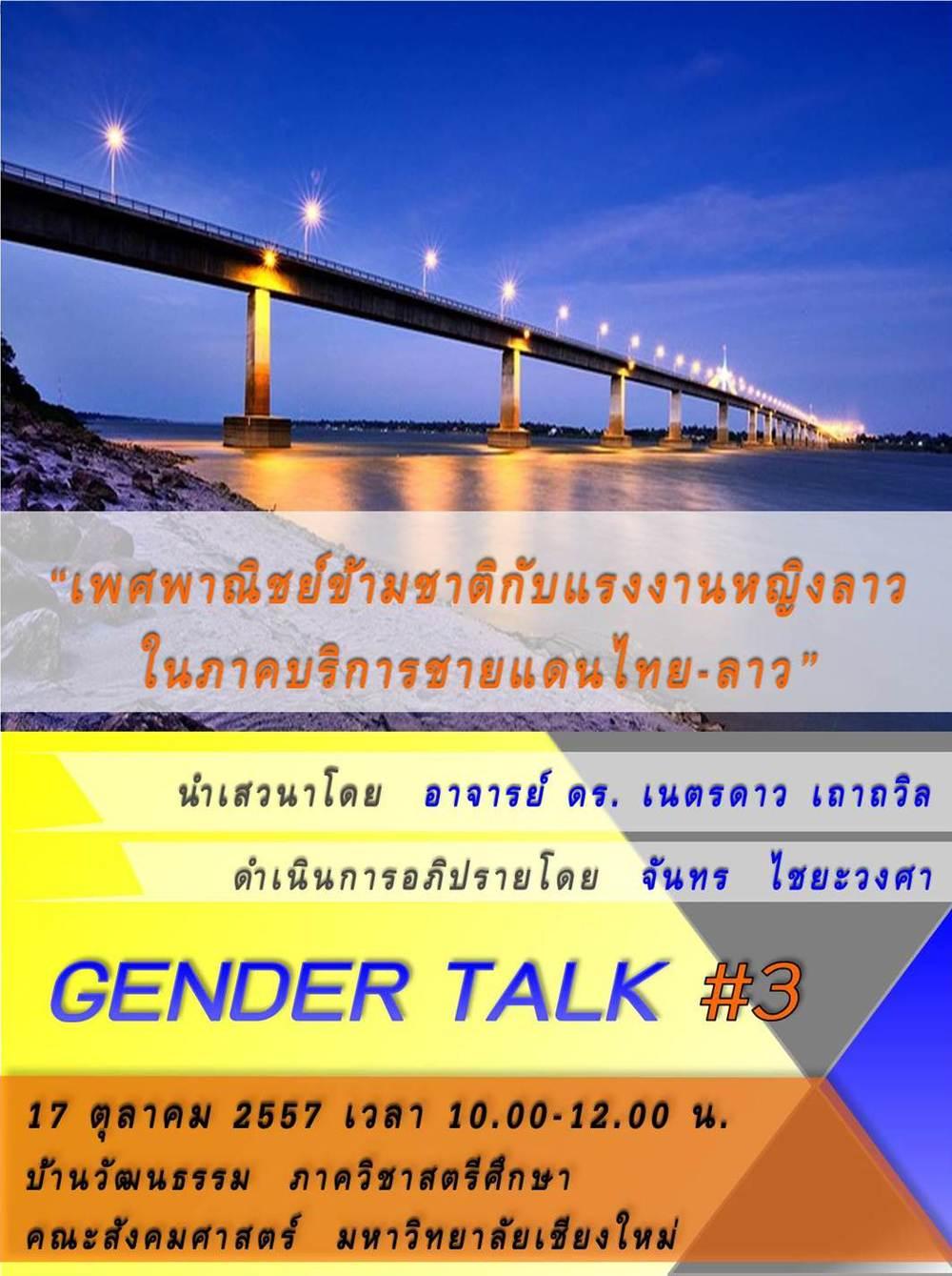 GENDER TALK #3
