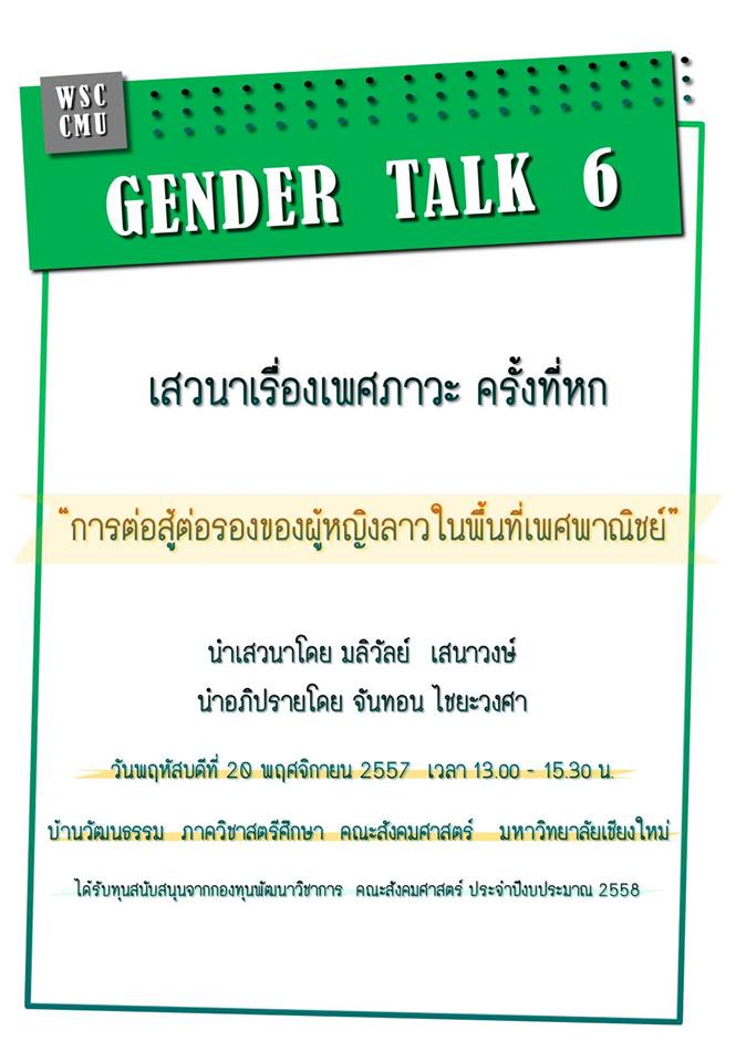 GENDER TALK #6