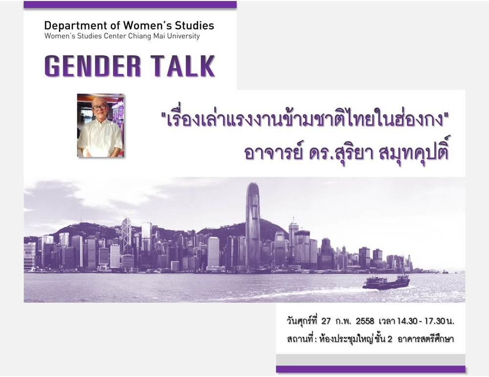 GENDER TALK #8
