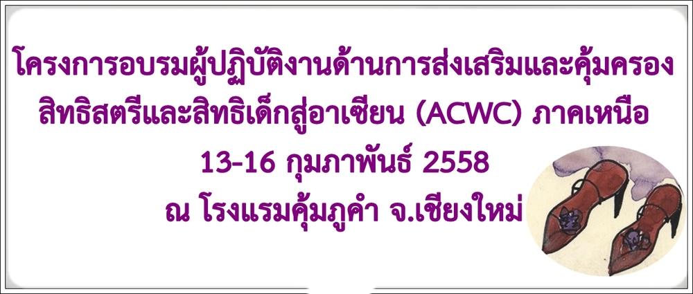 โครงการอบรมผู้ปฏิบัติงานด้านการส่งเสริมและคุ้มครองสิทธิสตรีและสิทธิเด็กสู่อาเซียน (ACWC) ภาค