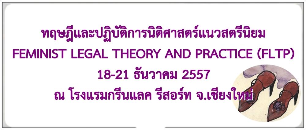ทฤษฎีและปฏิบัติการนิติศาสตร์แนวสตรีนิยม FEMINIST LEGAL THEORY AND